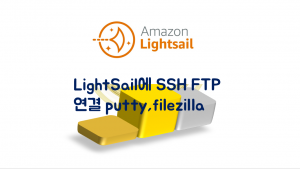 LightSail SSH FTP 로 접속하기 putty, FileZilla사용