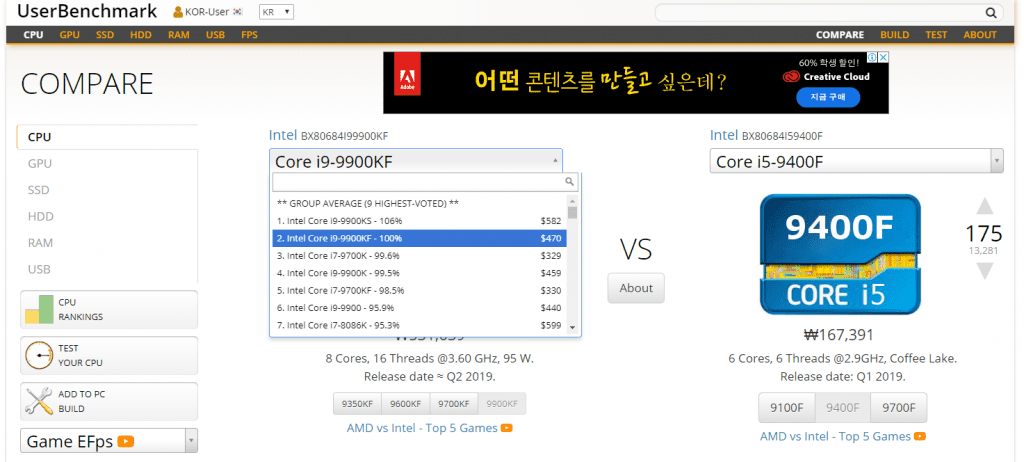 userbenchmark-compare-결과