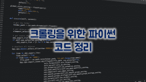 Read more about the article 파이썬 크롤링 코드 정리