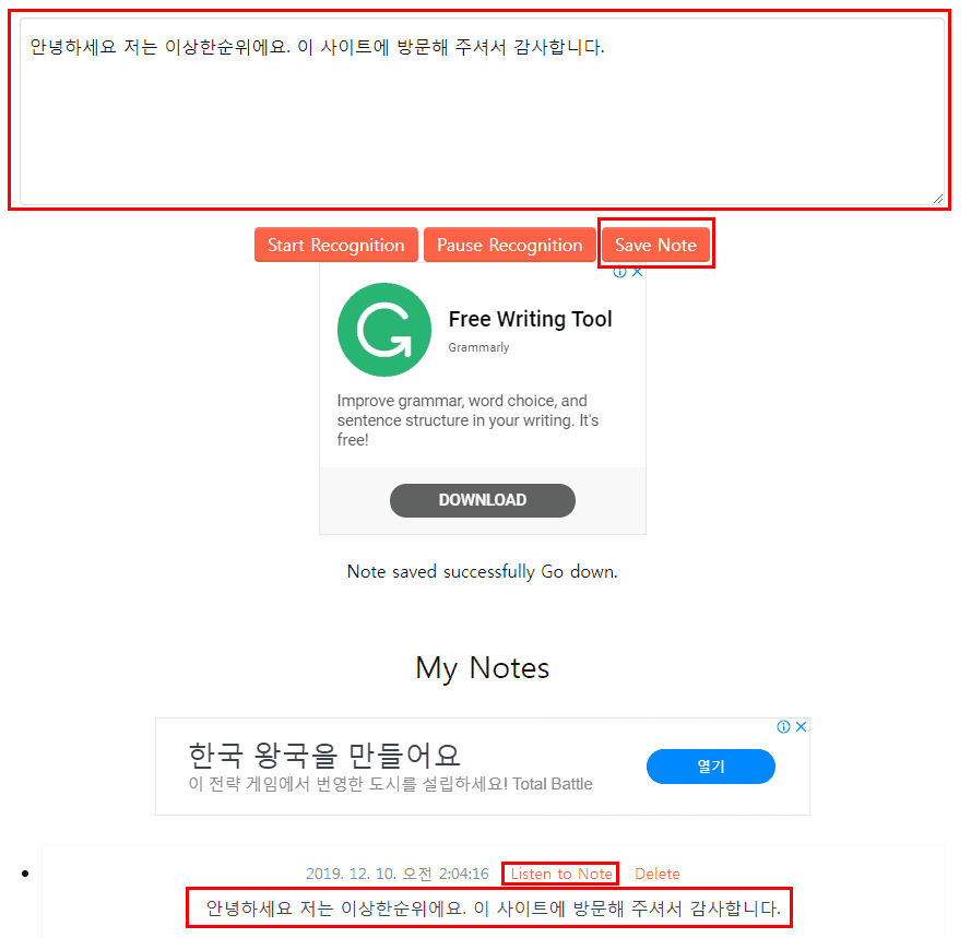 voice-to-text-notes-app-사용법